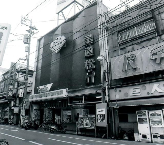 尾道松竹の写真