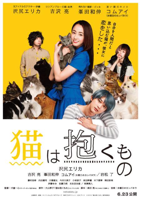 neko_poster_B1_nyuko_honban