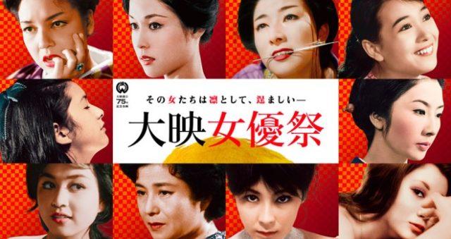 大映女優祭
