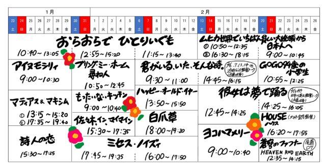 カット版シネマ尾道1月・2月スケジュール