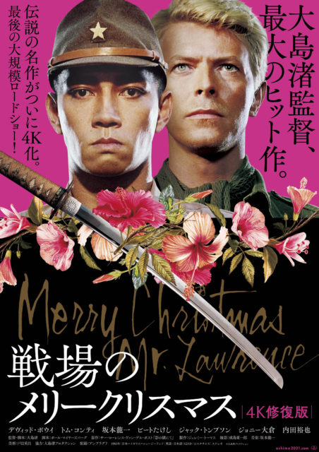 戦場のメリークリスマス_ポスター